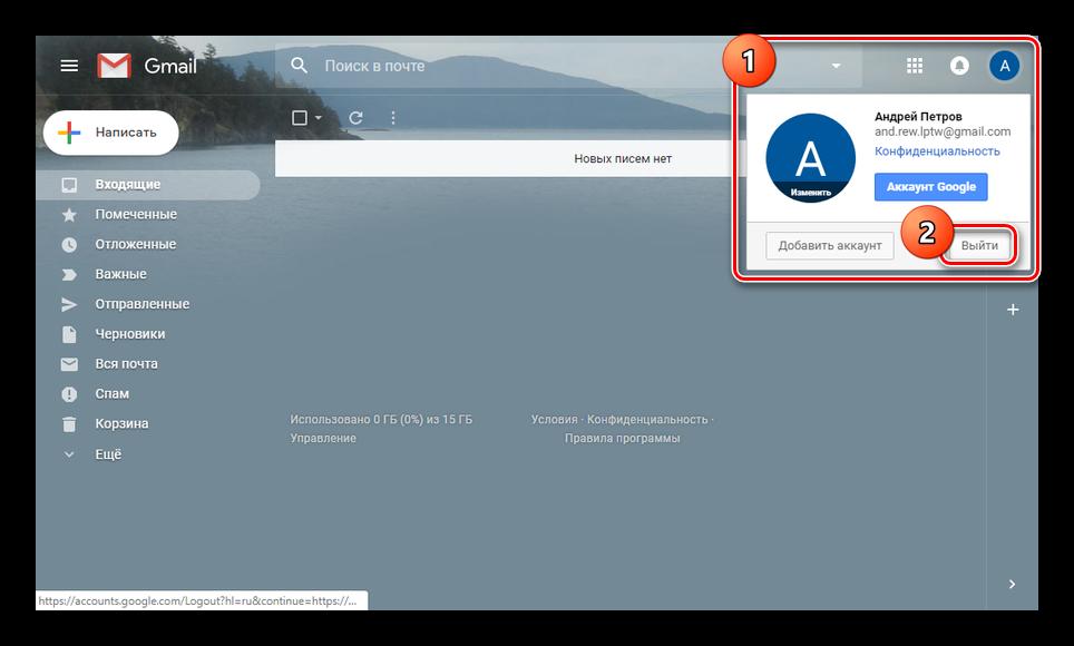 Переход к выходу из электронной почты Gmail