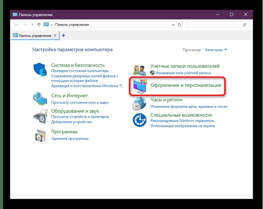 Переход в Оформление и персонализация Панели управления в Windows 10