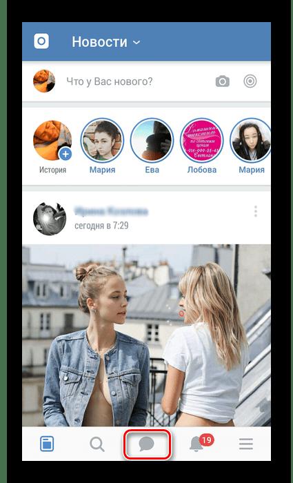 Переход в Сообщения в приложении ВКонтакте