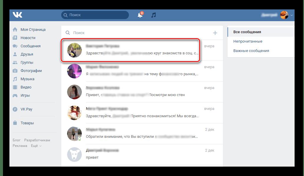 Переход в беседу с юзером на сайте ВКонтакте