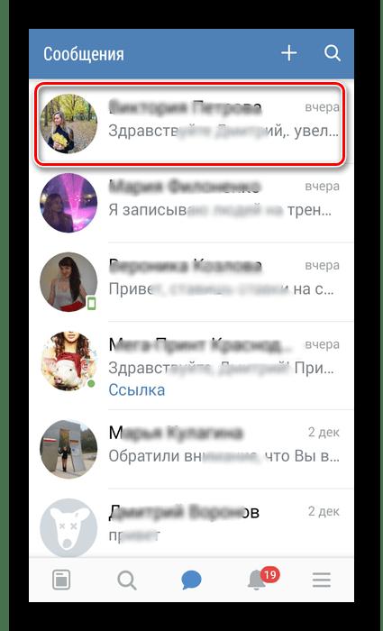 Переход в беседу в приложении ВКонтакте