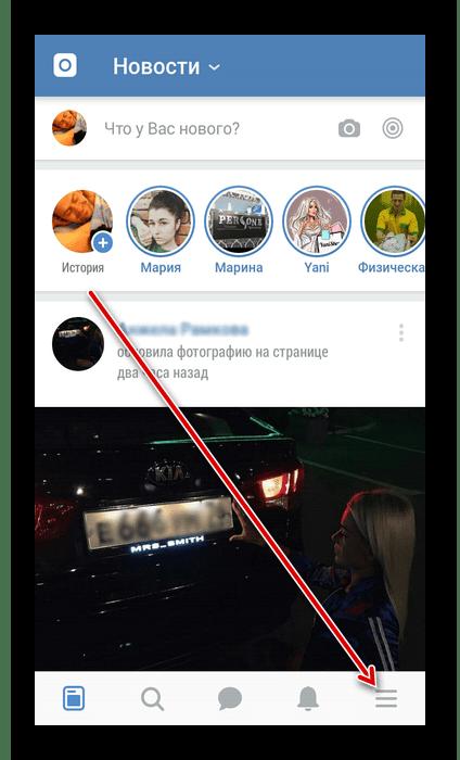Переход в меню в приложении ВКонтакте