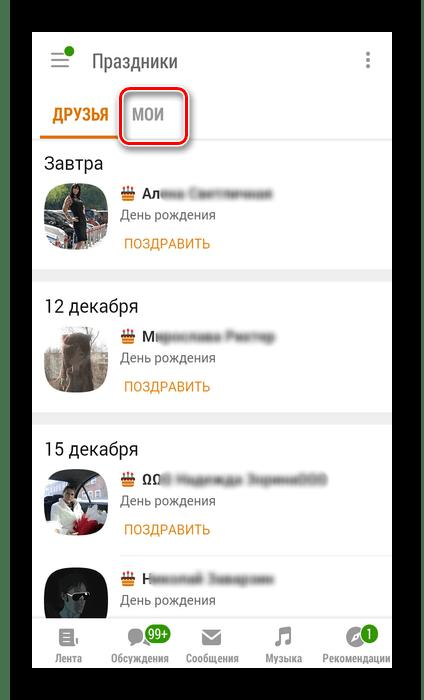 Переход в мои праздники в приложении Одноклассники