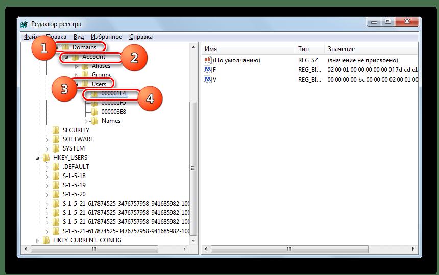 Переход в раздел 000001F4 в окне редактора системного реестра в Windows 7