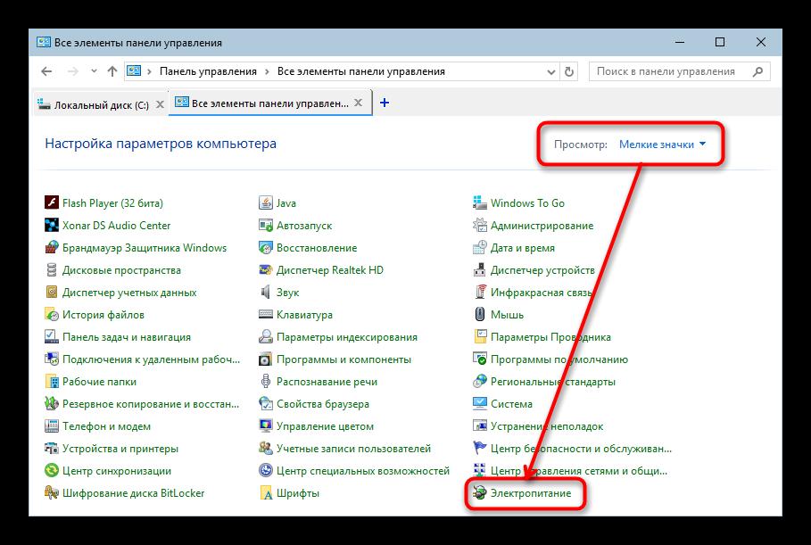 Переход в раздел Электропитание в Windows 10