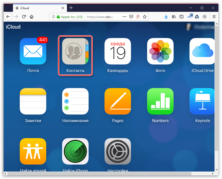 Переход в раздел управления контактами на сайте iCloud