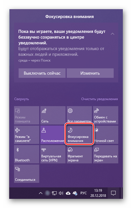 Переход в режим фокусировки внимания в центре уведомлений Windows 10