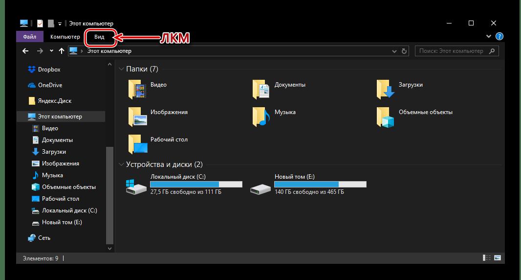 Перейти из системного Проводника во вкладку Вид на компьютере с ОС Windows 10