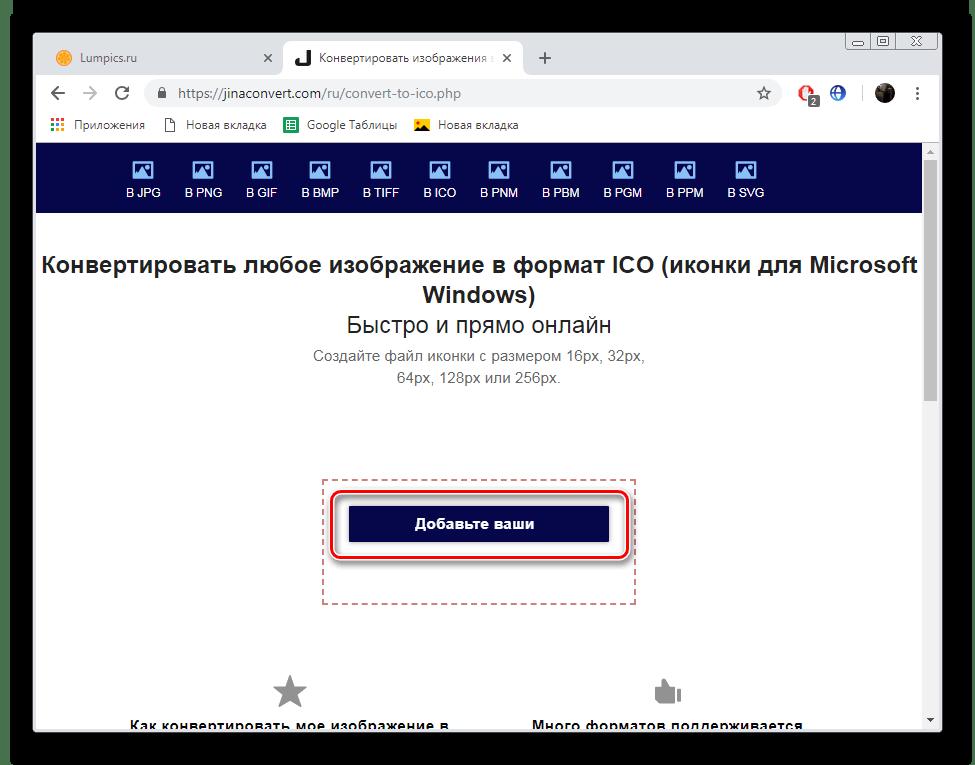 Перейти к добавлению файлов на сайте Jinaconvert