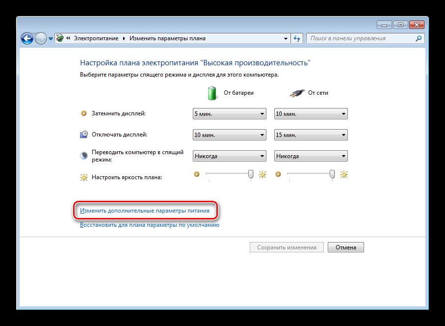 Перейти к дополнительным настройкам электропитания Windows 7