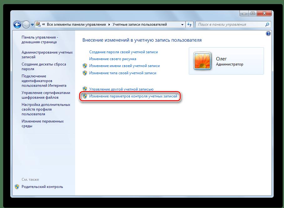 Перейти к изменению контроля записей в Windows 7