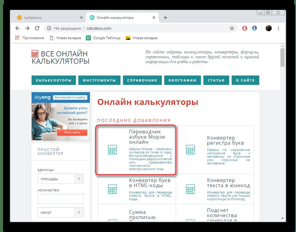 Перейти к переводу азбуки морзе на сайте CalcsBox