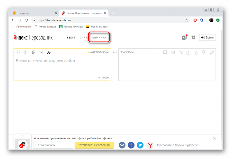 Перейти к переводу картинки на сервисе Яндекс.Переводчик