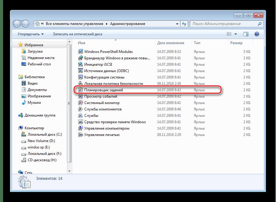 Перейти к планировщику заданий в Windows 7