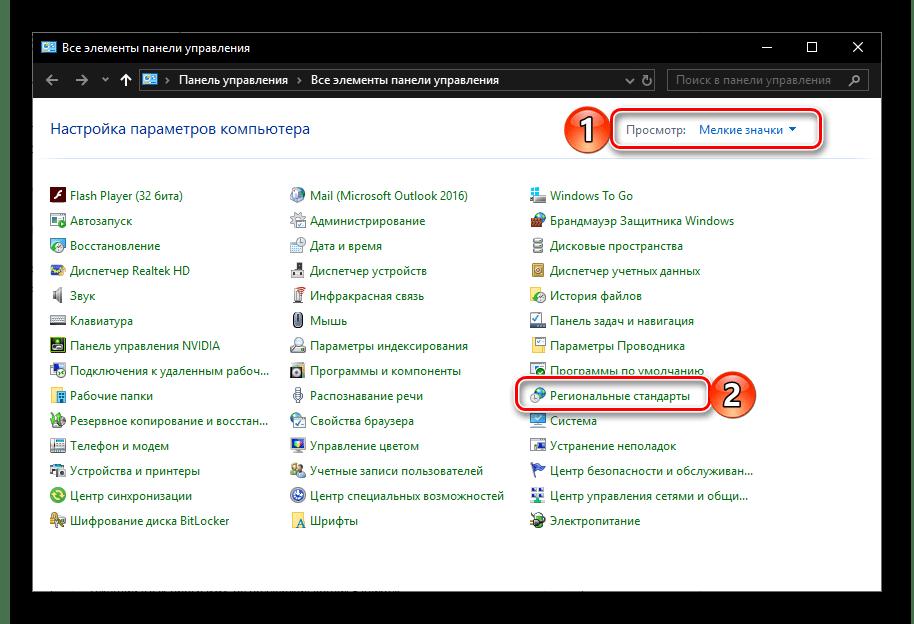 Перейти к разделу Региональные параметры в Панели управления ОС Windows 10