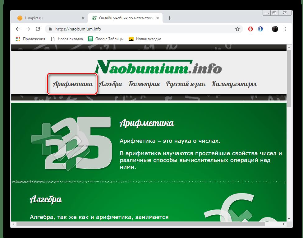 Перейти к разделу с арифметикой на сайте Naobumium