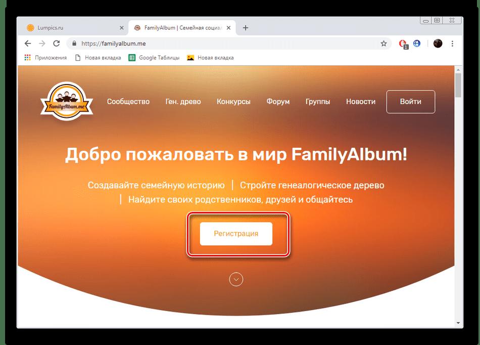 Перейти к регистрации на сайте FamilyAlbum