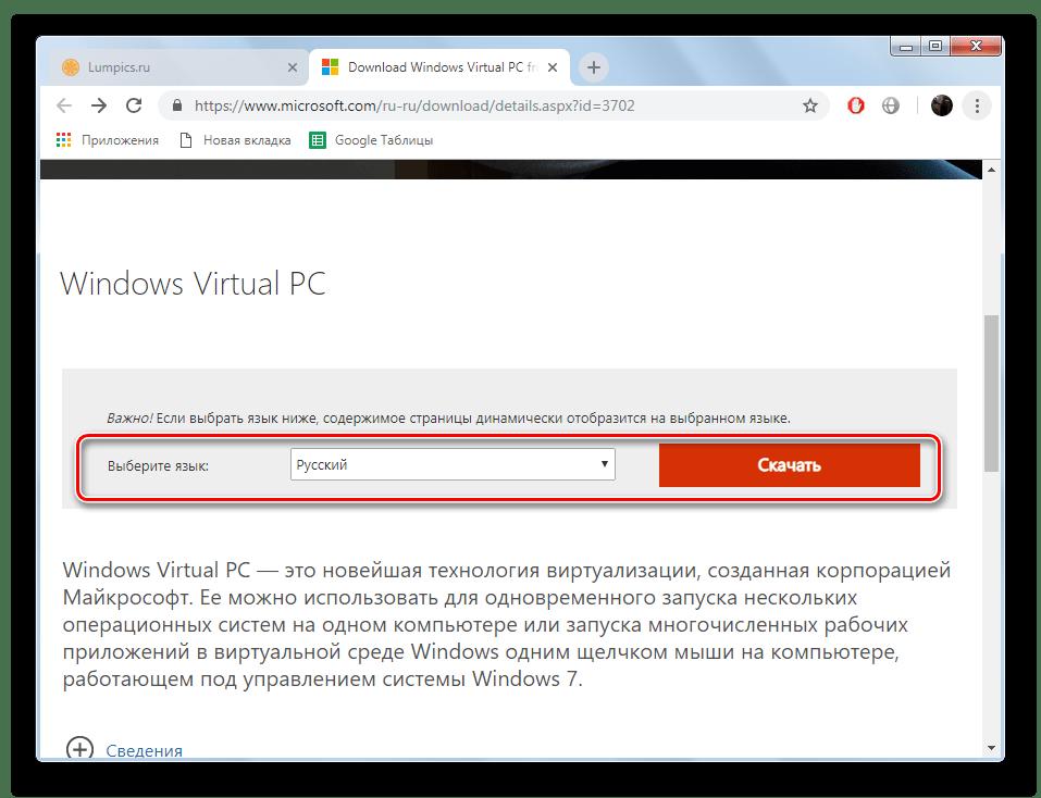 Перейти к скачиванию Windows Virtual PC