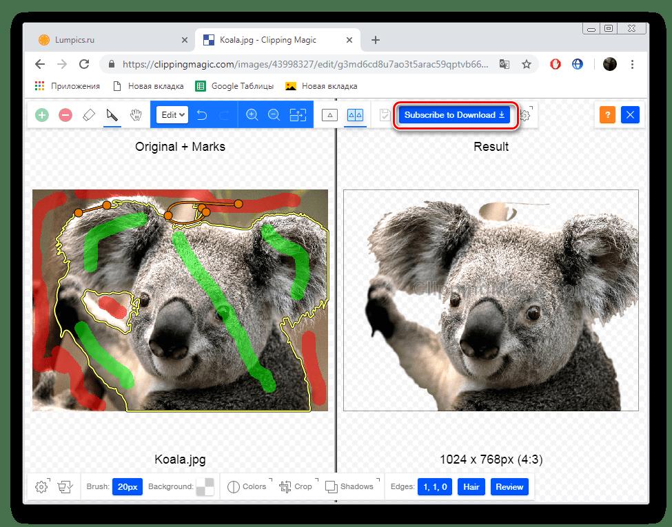 Перейти к скачиванию изображения на сайте ClippingMagic