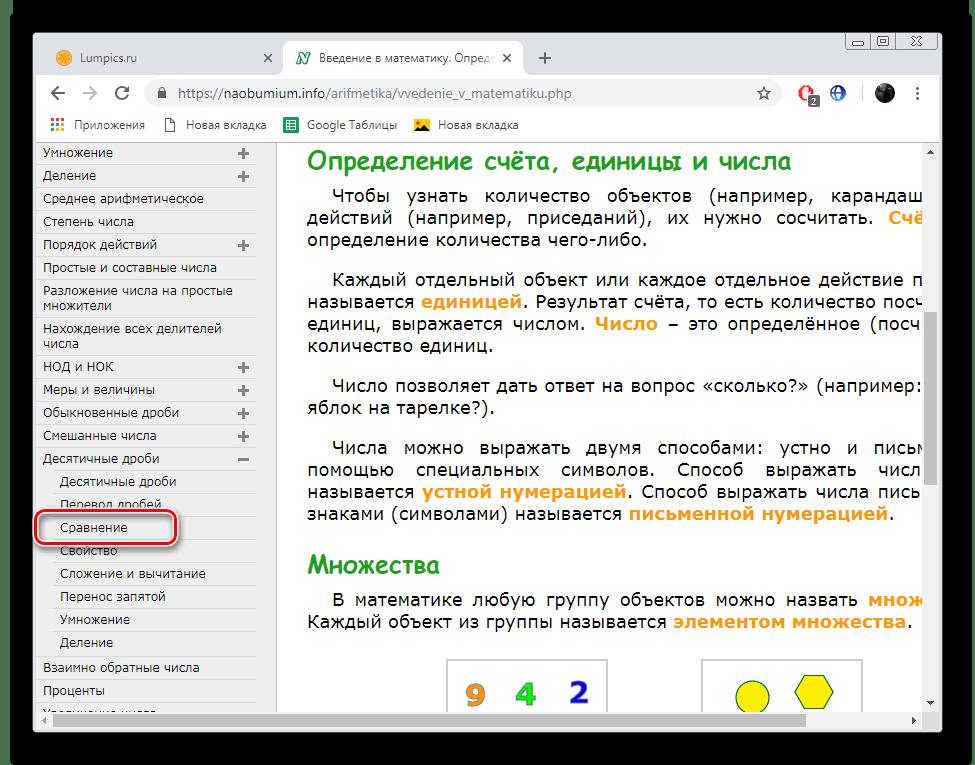 Перейти к сравнению на сайте Naobumium