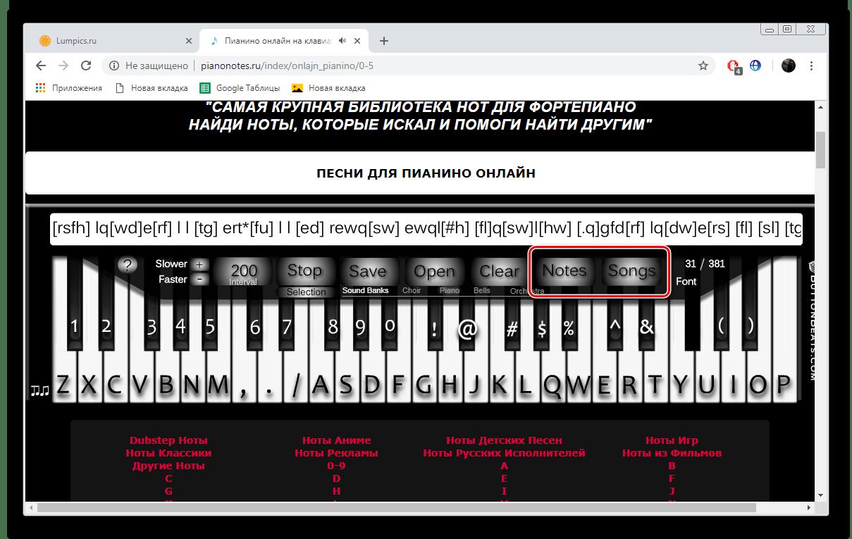 Перейти к выбору песни на сервисе PianoNotes