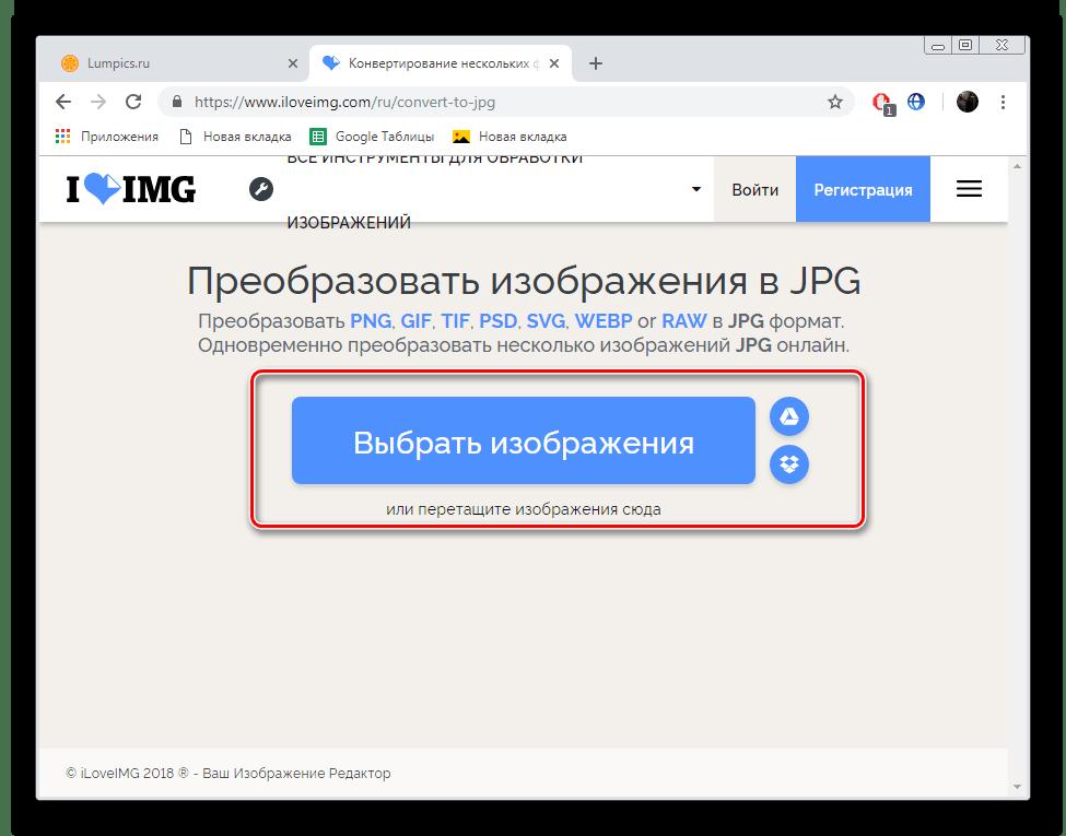Перейти к загрузке файлов формата PNG на сайте IloveIMG