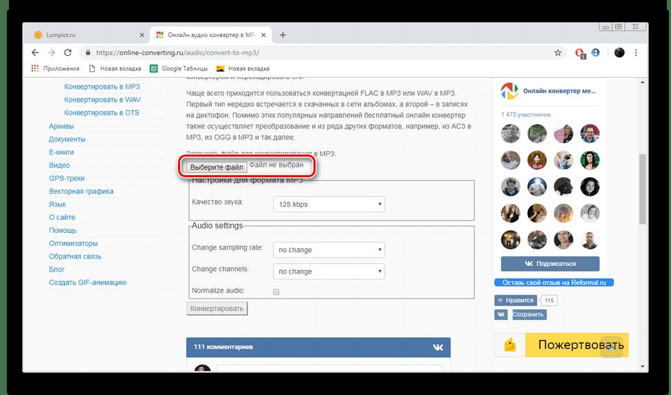 Перейти к загрузке файлов на сайте Online-Converting