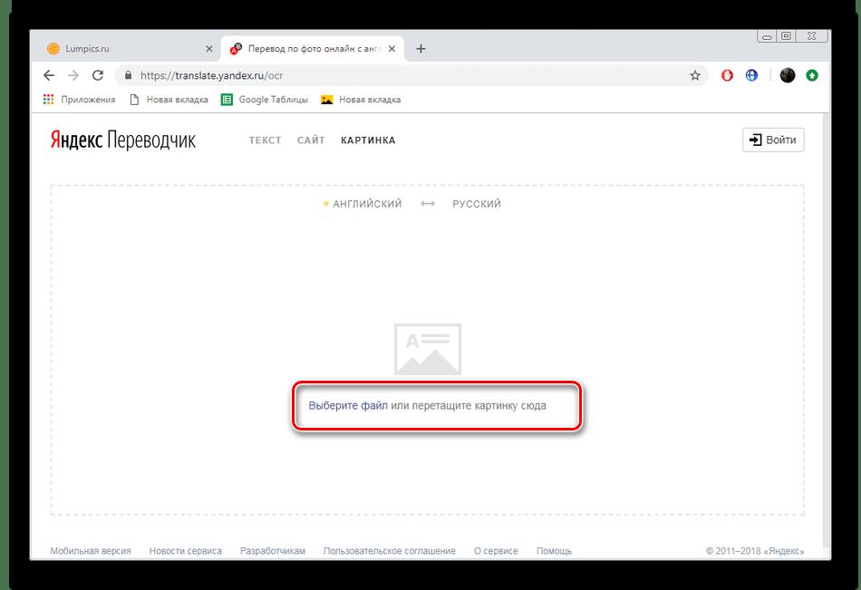 Перейти к загрузке изображения для перевода на сервисе Яндекс.Переводчик