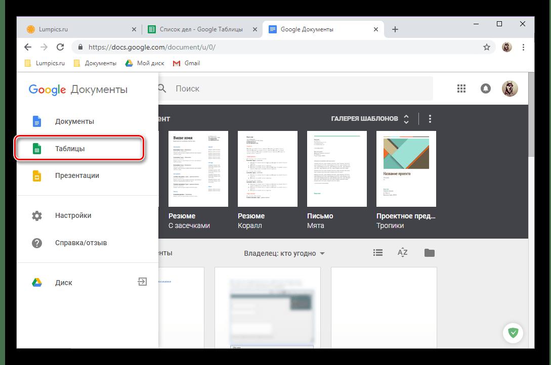 Перейти в Мои Google Таблицы в браузере Google Chrome