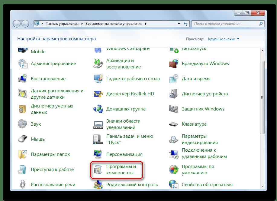 Перейти в меню Программы и компоненты ОС Windows 7