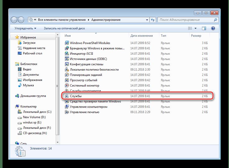 Перейти в меню службы в Windows 7