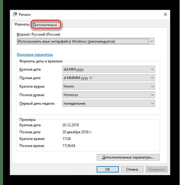 Перейти во вкладку Дополнительно раздела Региональные параметры ОС Windows 10