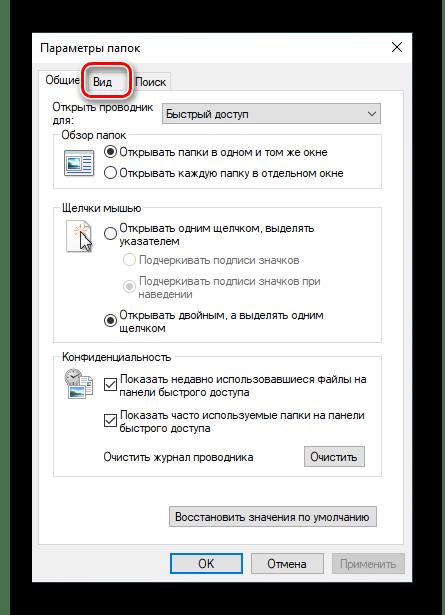 Перейти во вкладку вид окна Параметры папок системного Проводника Windows 10