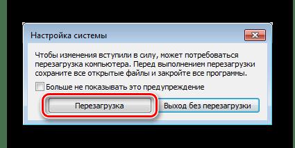 Перезагрузка системы после редактирования списка загрузки в Windows 7