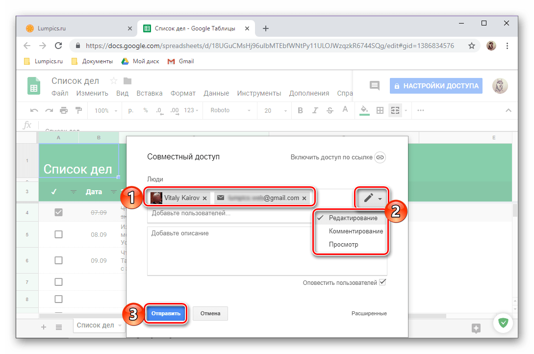 Персональный доступ к своим документам на сайте Google Таблицы в браузере Google Chrome