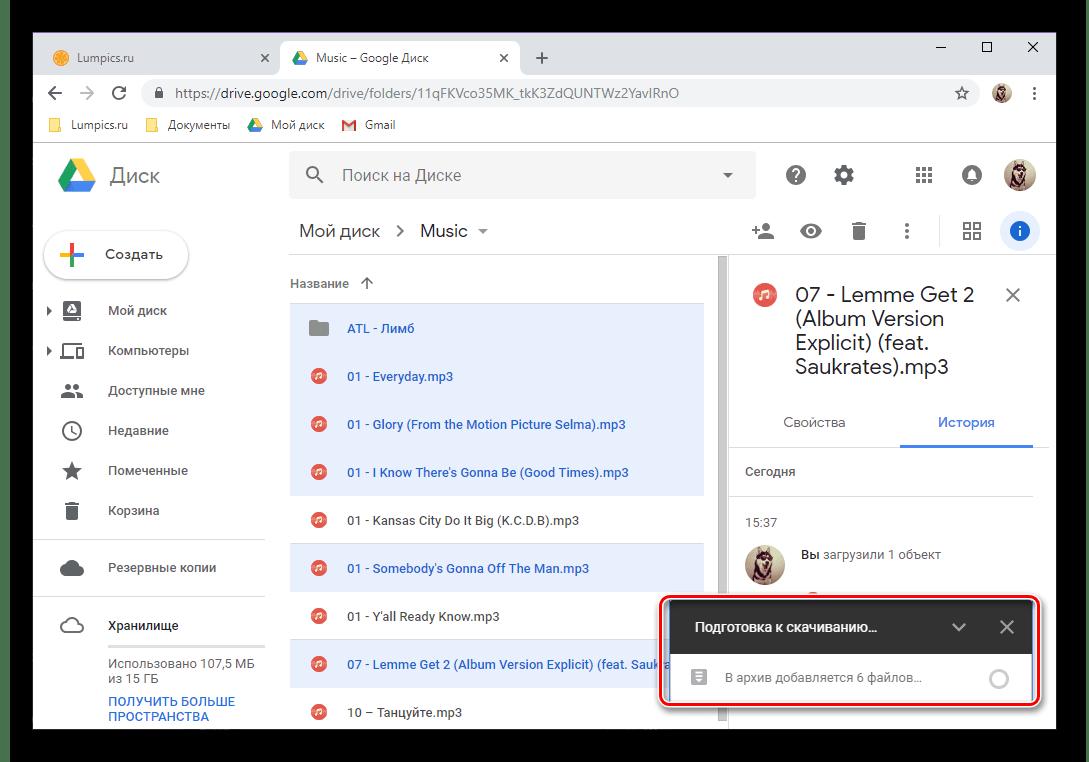 Подготовка к скачиванию нескольких файлов из своего Google Диска в браузере Google Chrome
