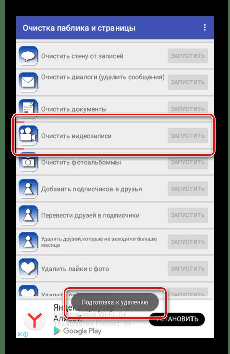 Подготовка к удалению видеозаписей ВК на телефоне