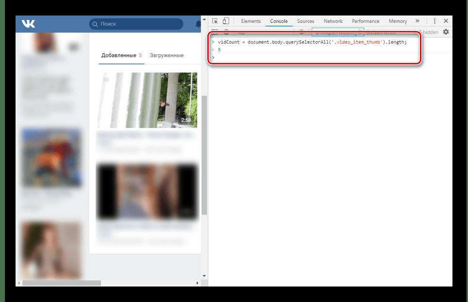 Подсчет удаляемых роликов в консоли веб-браузера