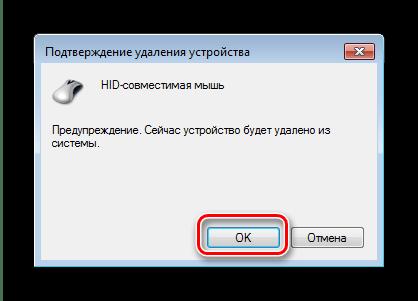 Подтвердить удаление драйверов мышки для решения проблемы с нерабочим колесом мышки в Windows 7