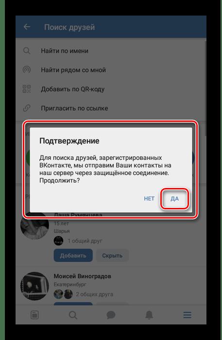 Подтверждение импорта контактов в приложении ВКонтакте