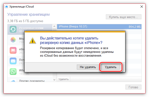 Подтверждение удаления резервной копии в iCloud для Windows