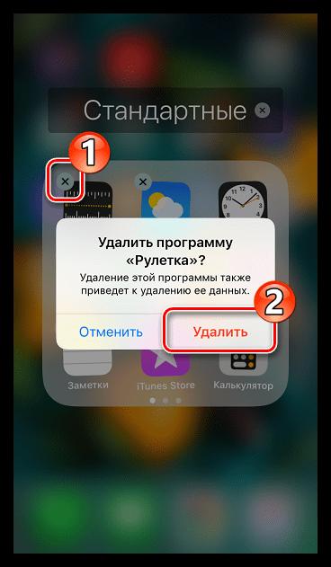 Подтверждение удаления стандартного приложения на iPhone