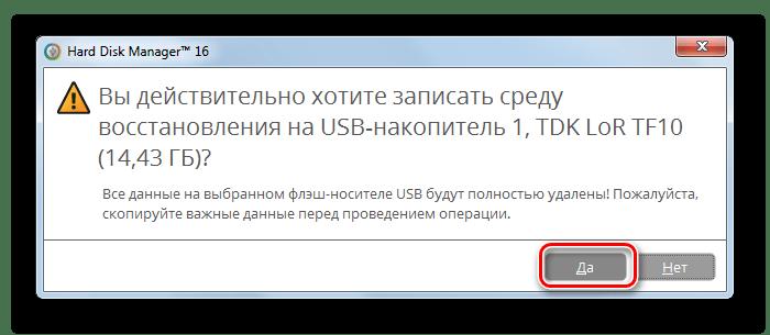 Подтверждение удаления данных с флешки в диалоговом окне программы Paragon Hard Disk Manager