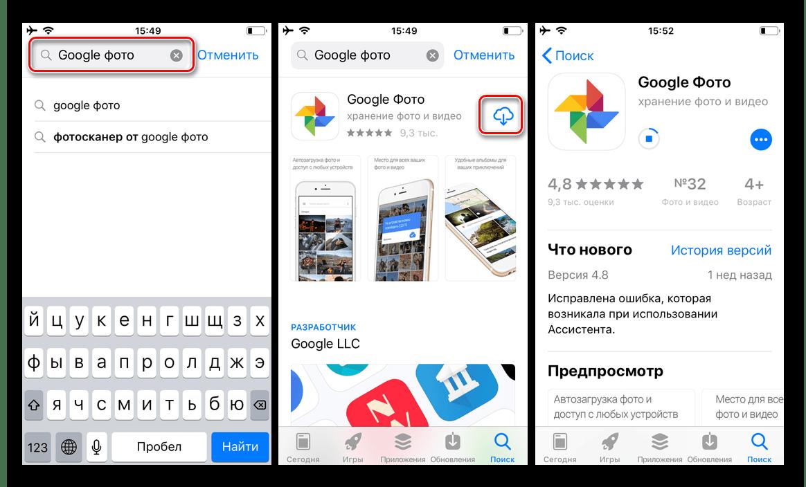 Поиск и установка приложения Google Фото для iOS
