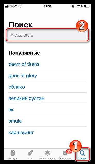 Поиск приложений в App Store на iPhone