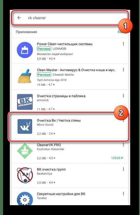 Поиск приложения в Google Play на телефоне