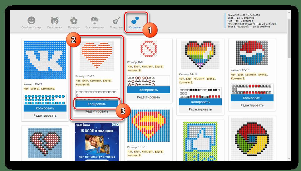 Поиск сердец из смайликов на сайте vEmoji