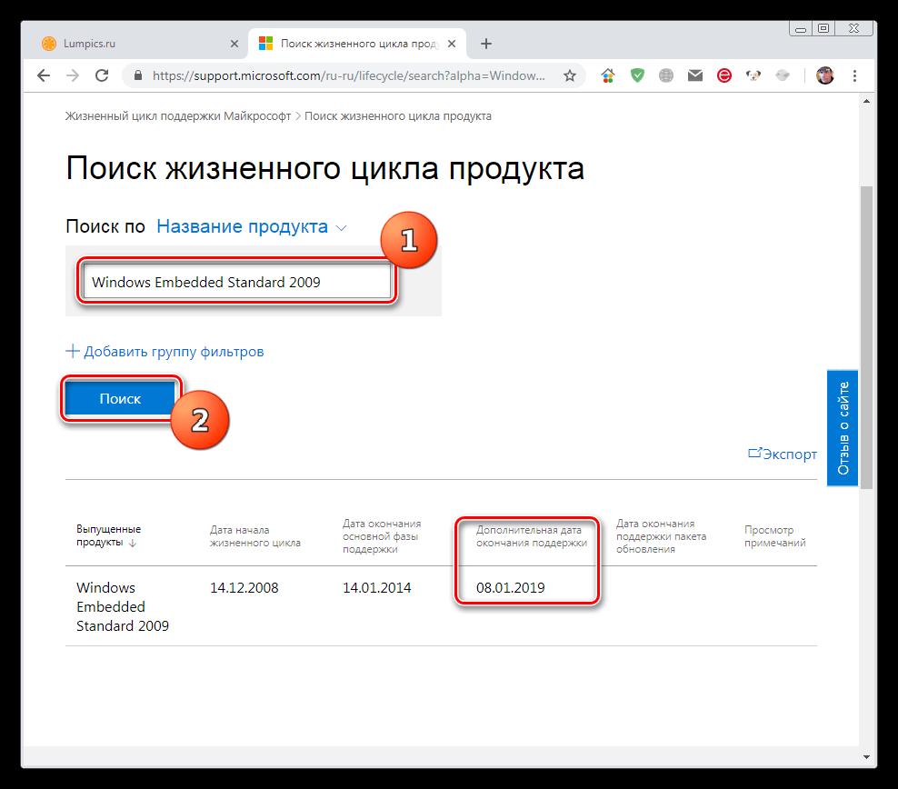 Поиск жизненного цикла продукта на официальном сайте поддержки Майкрософт