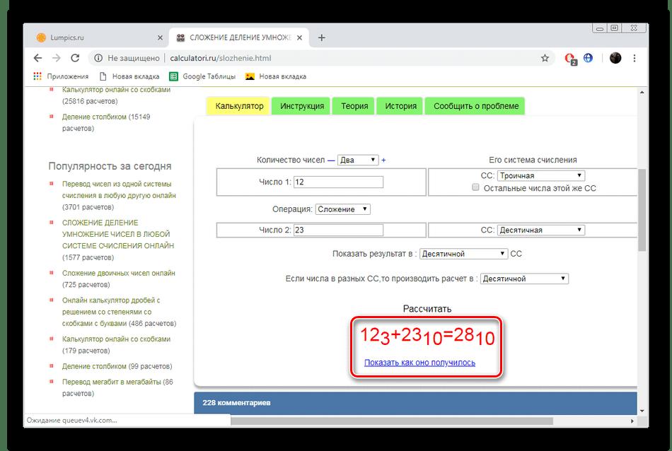 Полученный результат на сайте Calculatori