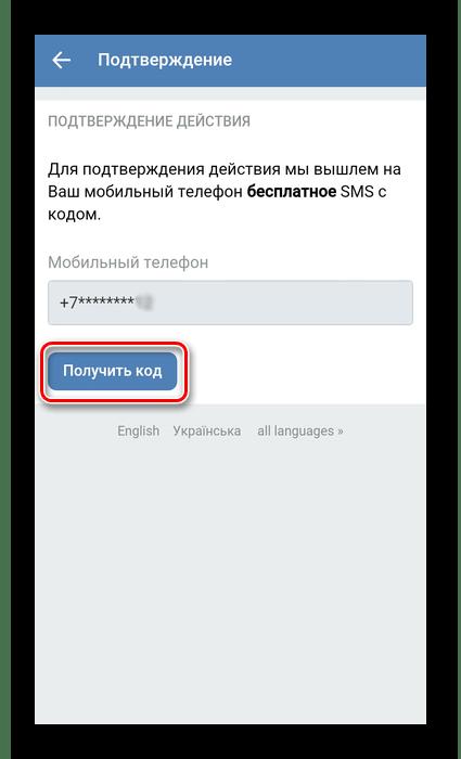 Получить код подтверждения в приложении ВКонтакте